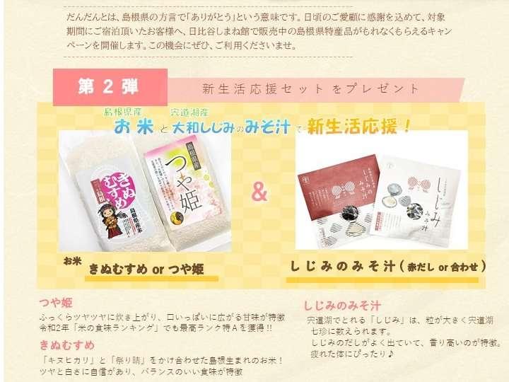 第2弾キャンペーンは島根県産のお米としじみのみそ汁をご宿泊者様へプレゼント♪