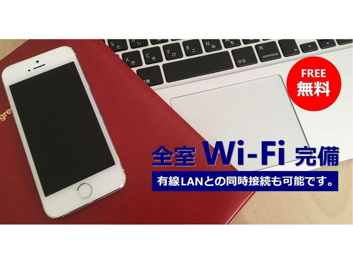【Wi-Fi 案内】