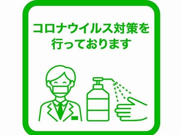 従業員のマスク着用と、アルコール消毒を実施しております。