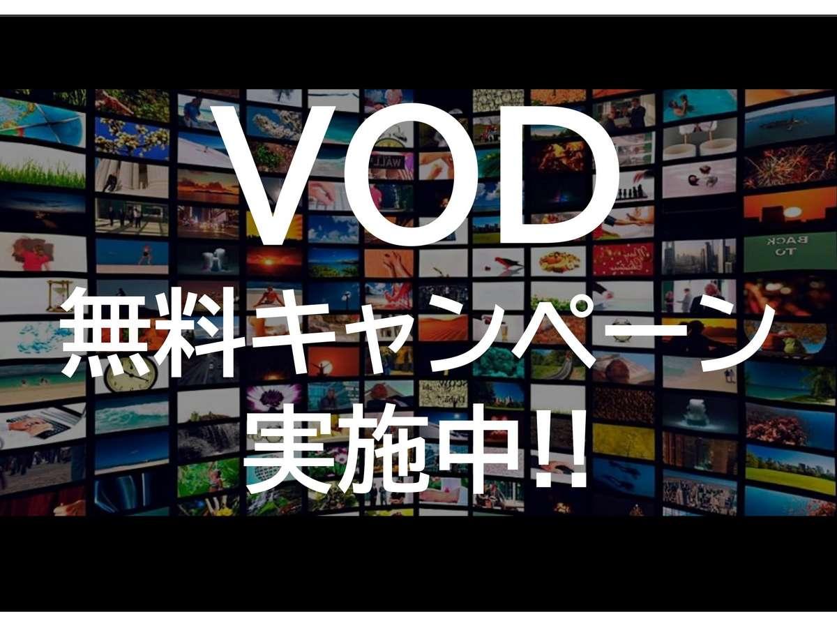 VOD無料キャンペーン実施中!!(2021年9月末まで)180チャンネル以上ございます♪