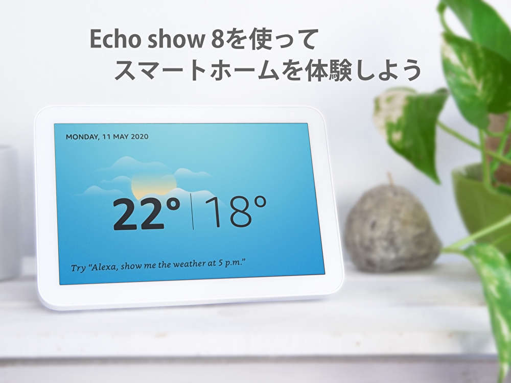 Echo Show 8を体感:スマートルーム<デラックスツイン>