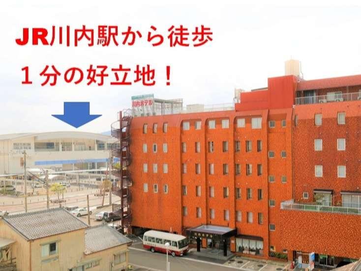 外観(川内駅徒歩1分)