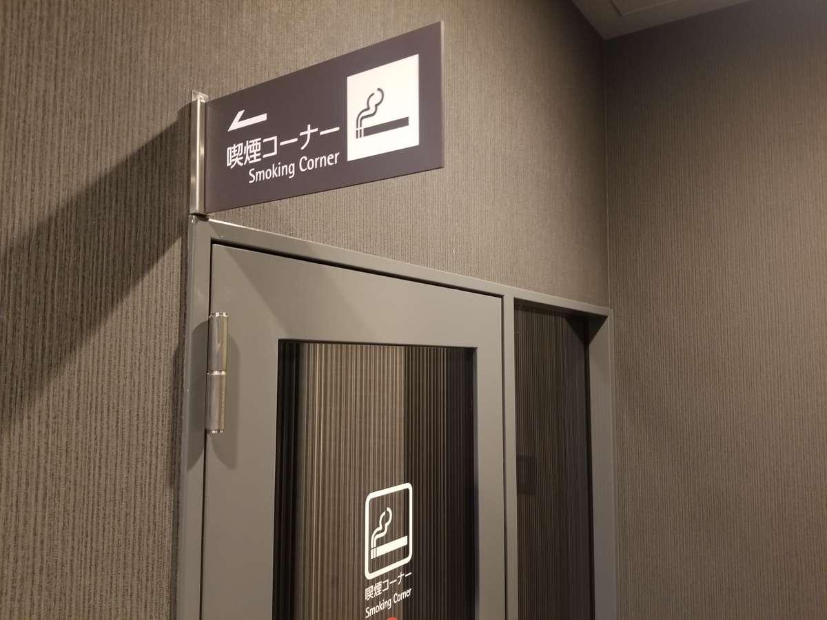 喫煙コーナー(1・3・8・12階
