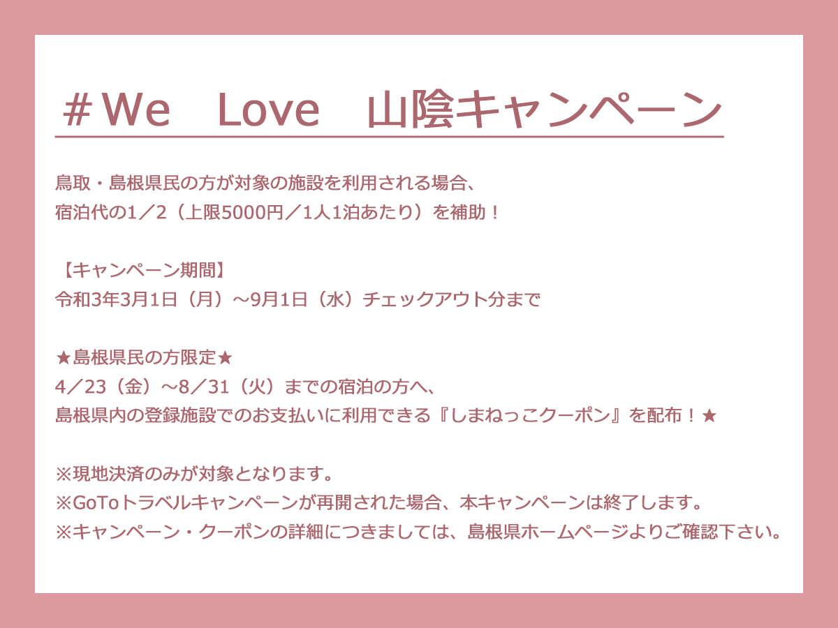 *【#WeLove山陰キャンペーン】