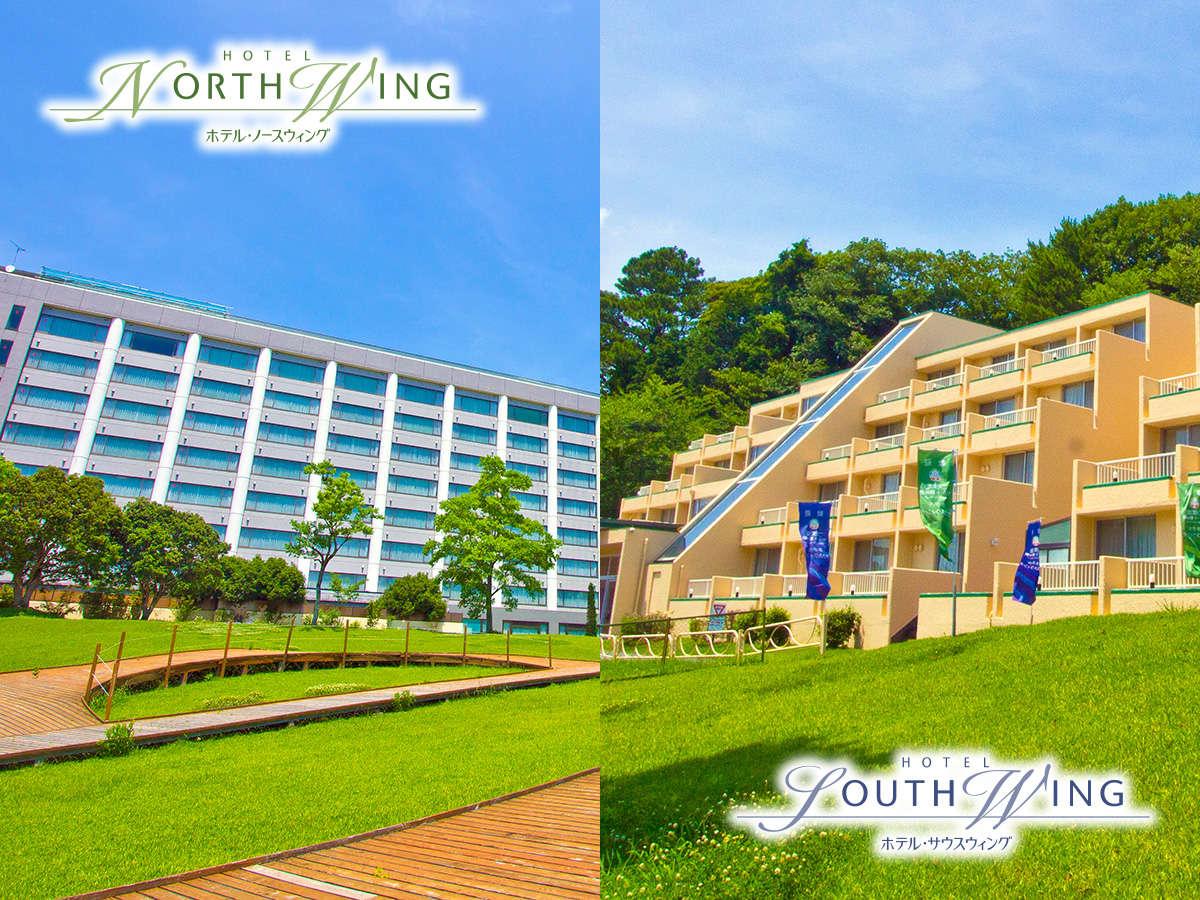 宿泊棟は<ノースウイング>と<サウスウイング>の2つがございます。