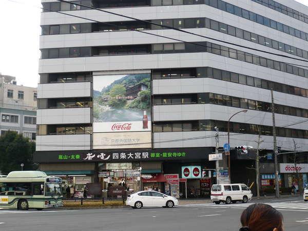 嵐山電鉄四条大宮駅!ホテル ...