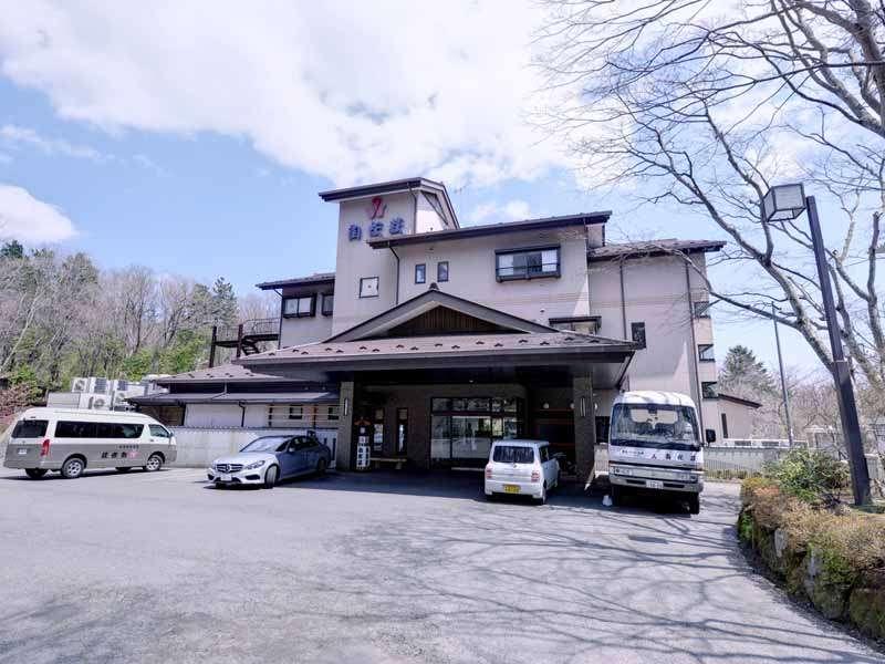 新那須高原温泉 こころのおやど 自在荘
