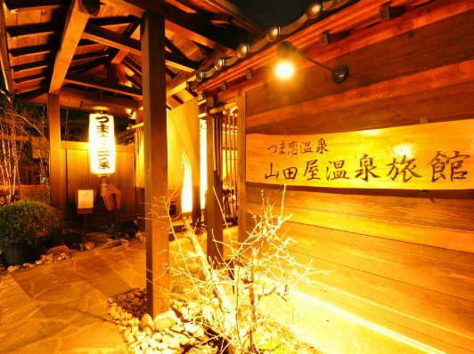 【外観】夜のお宿の入り口