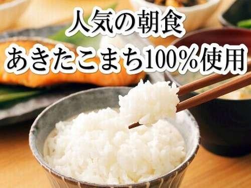 お米は『秋田県横手産あきたこまち』を使用しております