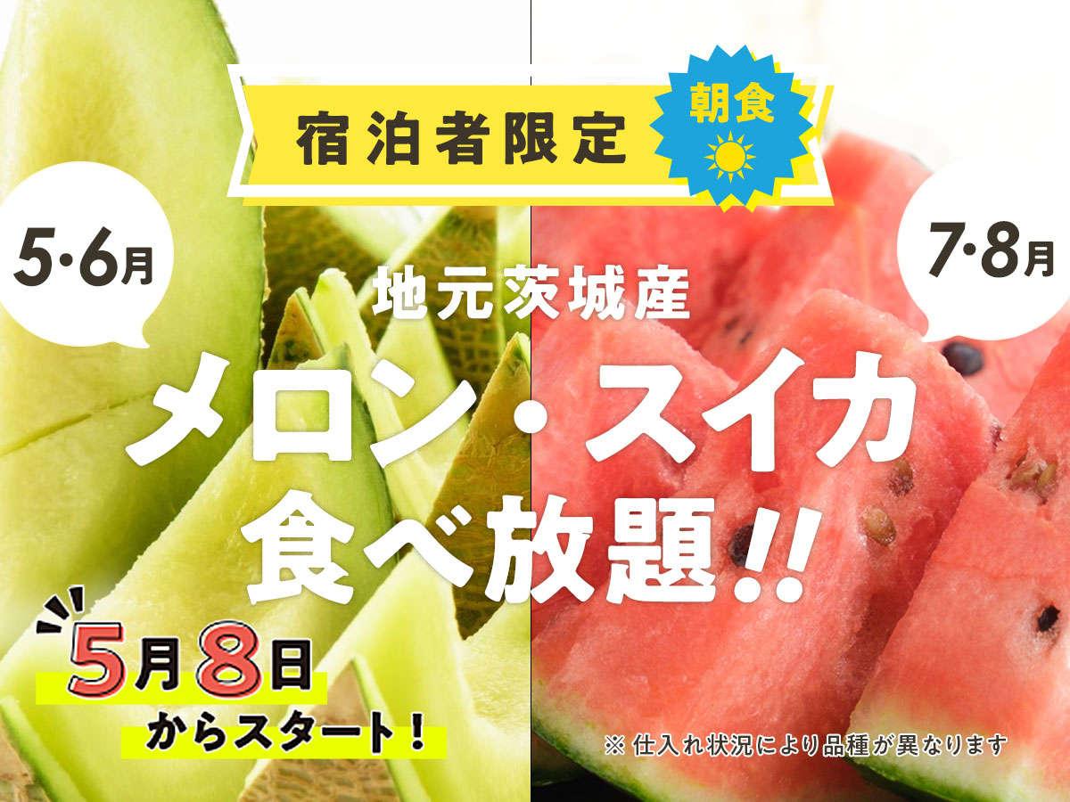 宿泊者限定で茨城産のメロンまたはスイカが朝食時に食べ放題です!