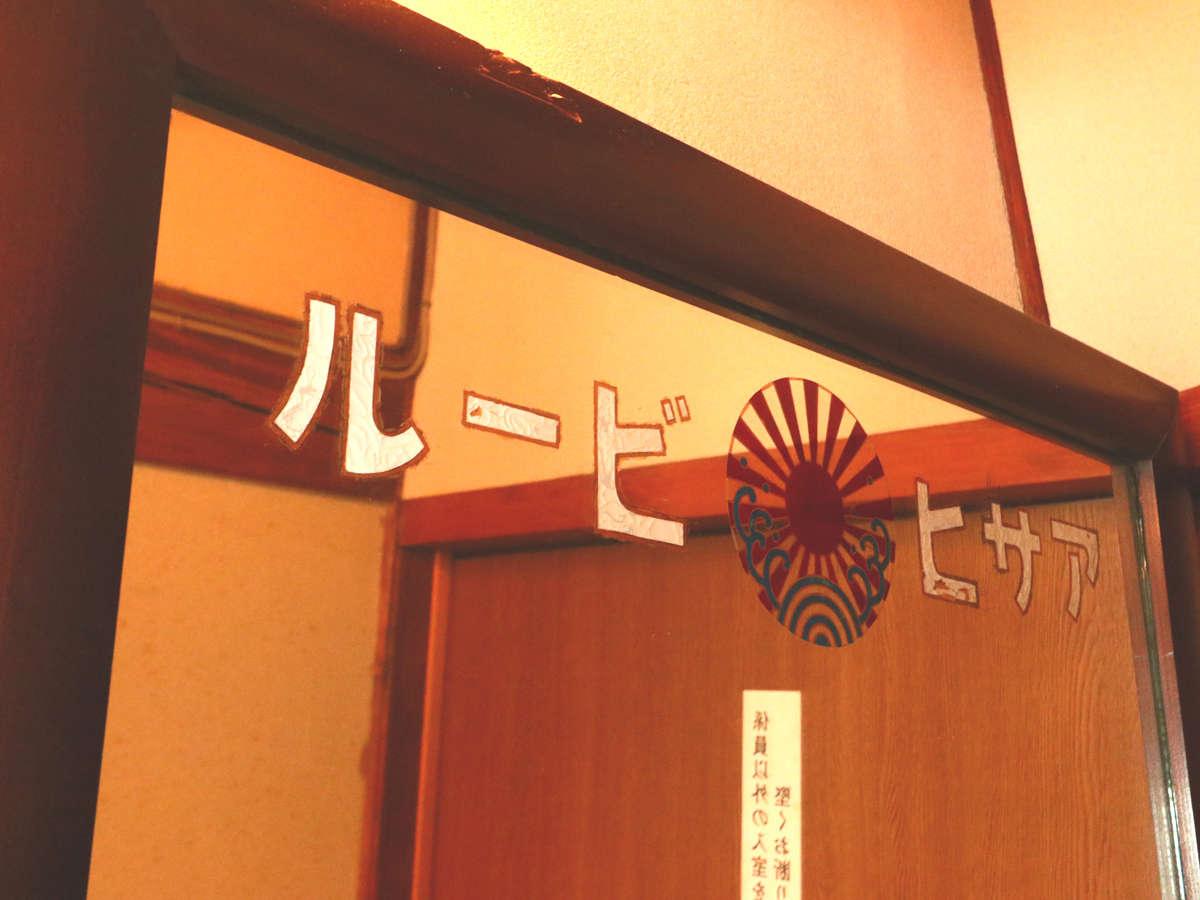 施設◆本館 鏡 歴史を感じる、右から読むとアサヒビールになりますね