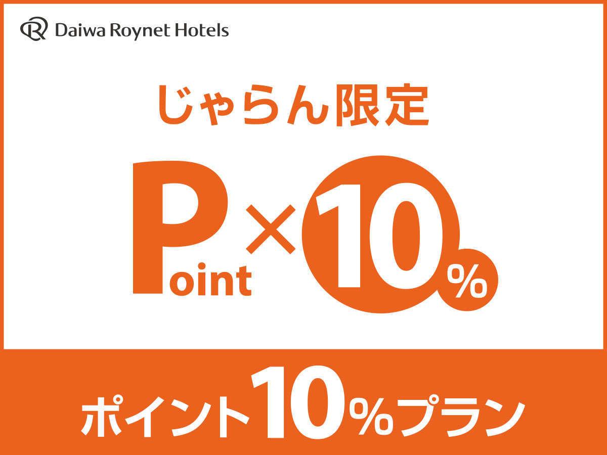 【じゃらん限定】ポイント10%♪