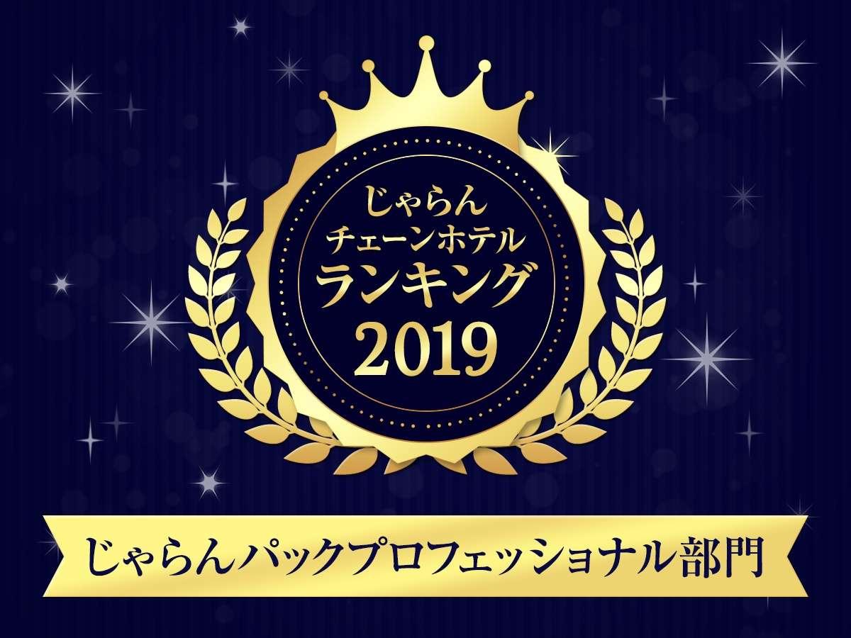 <2019年>じゃらんパックプロフェッショナル大賞を受賞