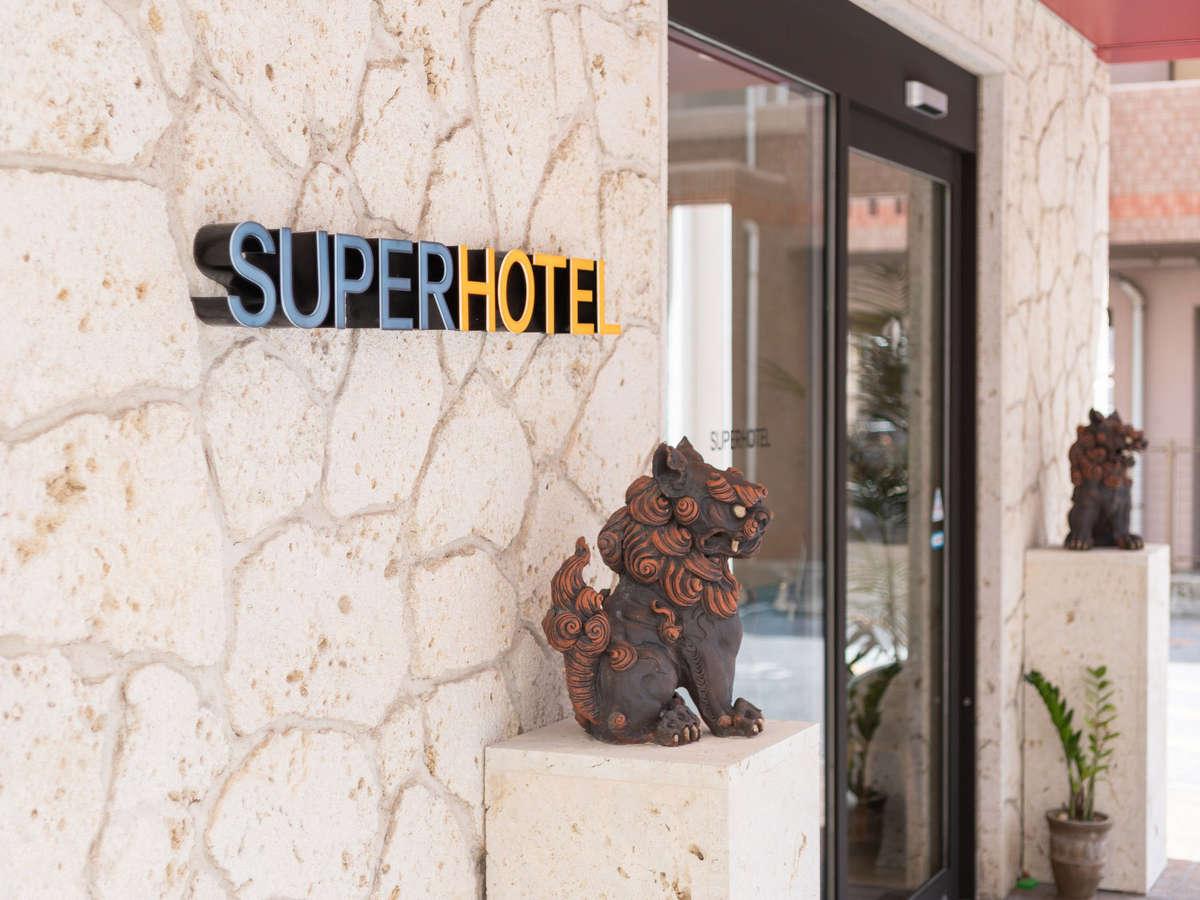 アルファベッドの「SUPER HOTEL」も♪