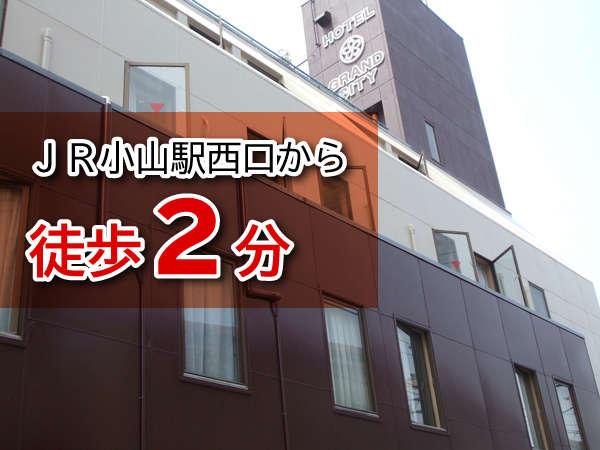 JR小山駅から徒歩2分