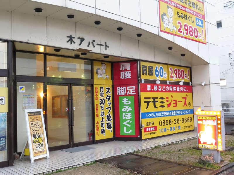 ホテル横のマッサージ店周辺にはコンビニ、ラーメン店などいろいろある