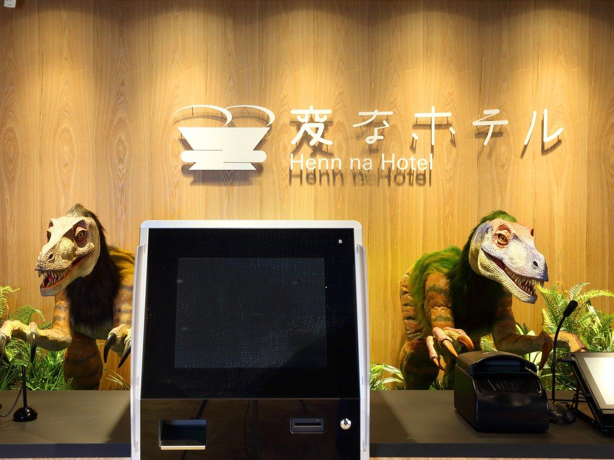 フロント:最先端の恐竜ロボットでの非対面型チェックイン・チェックアウト♪