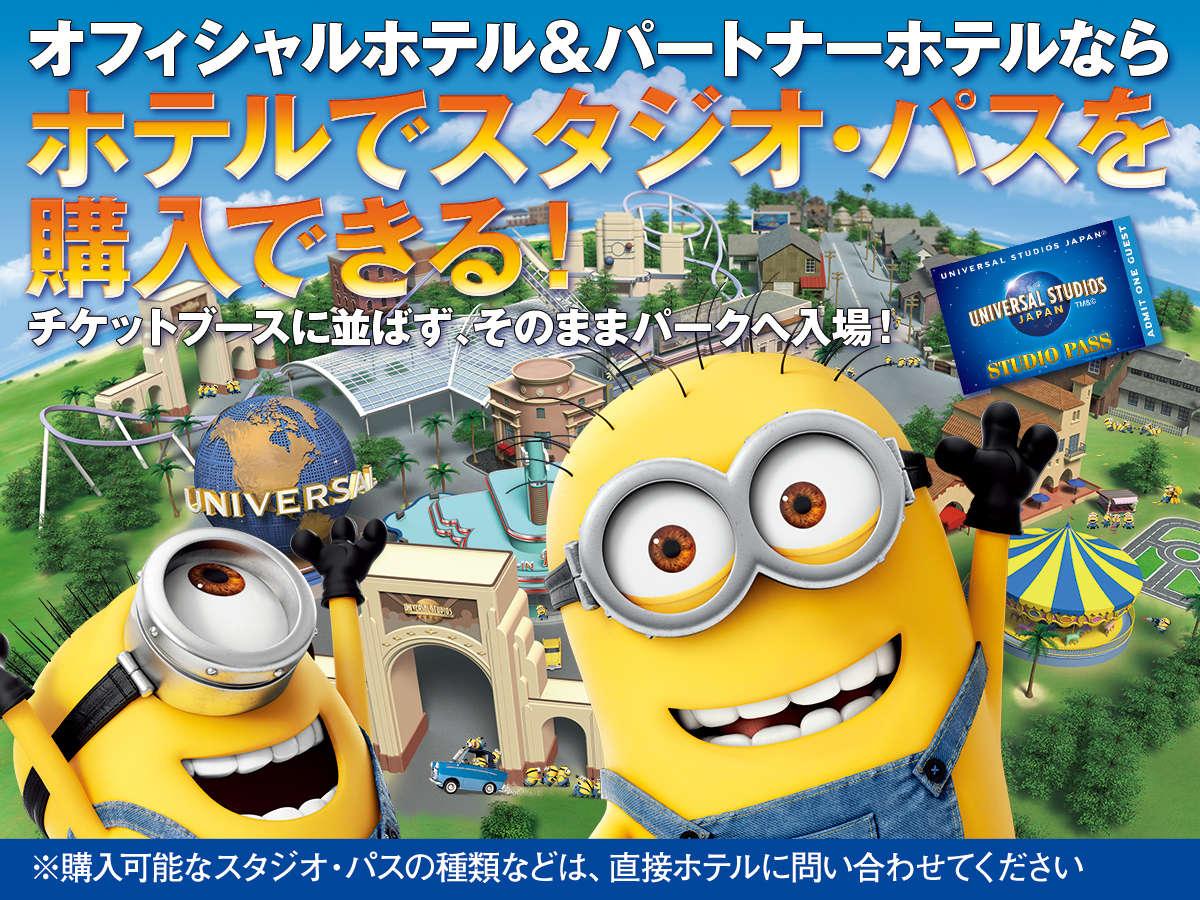 ホテルニューオータニ大阪はユニバーサル・スタジオ・ジャパンのアライアンスホテルです。