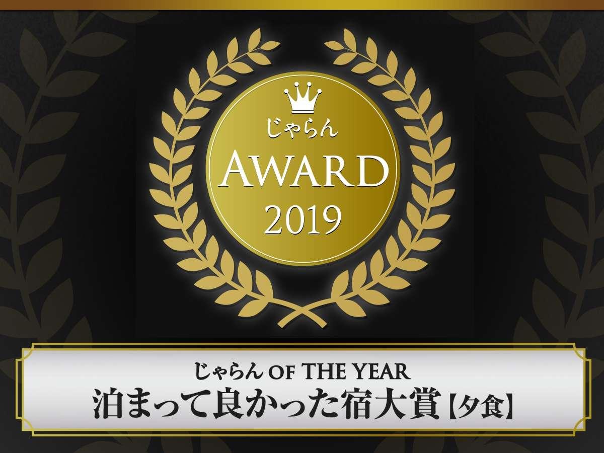 じゃらんアワード2019 じゃらん OF THE YEAR 泊まって良かった宿大賞【夕食】受賞