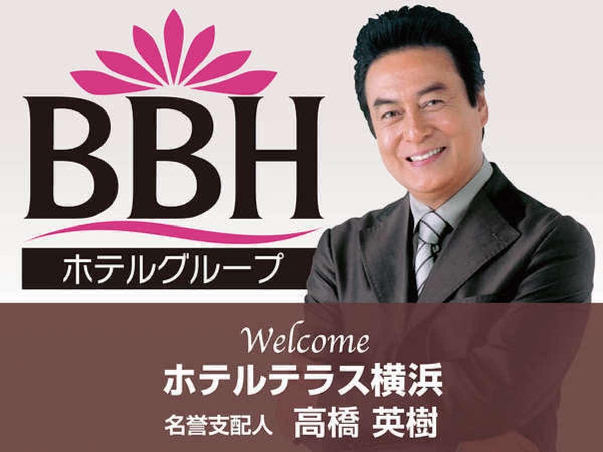 俳優・高橋英樹さんがホテルテラス横浜(BBHホテルグループ)の名誉支配人に就任しました!