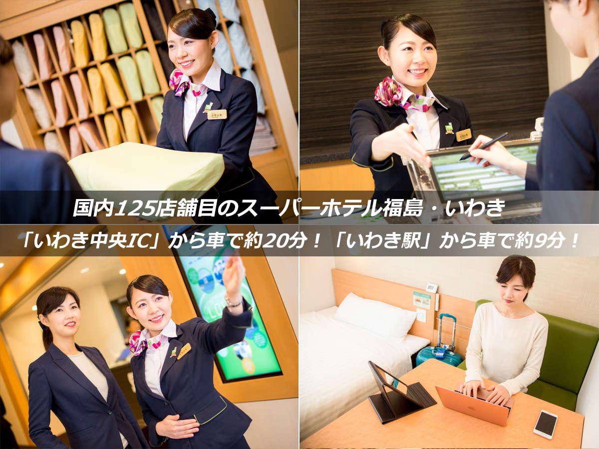 国内125店舗目のスーパーホテルが福島県いわき市にオープンします!