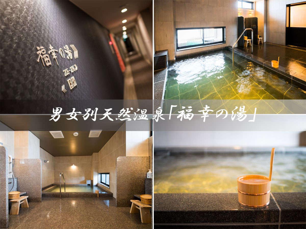 当館は男女別で、お時間気にせずご入浴可能です!