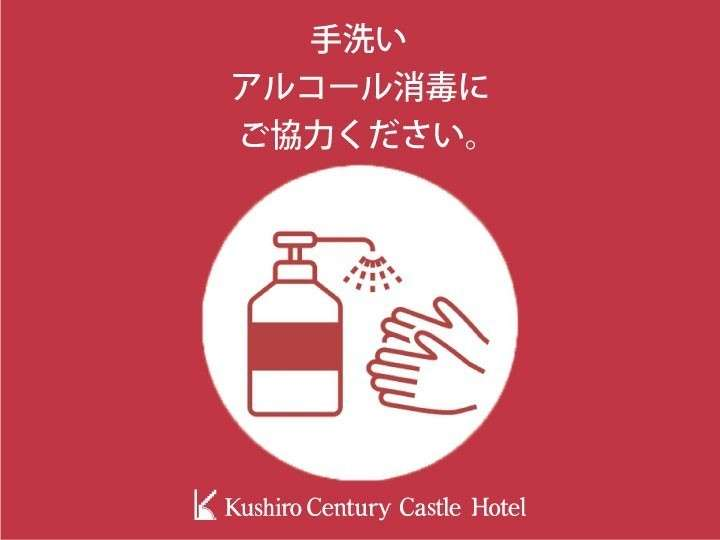 手洗い消毒のご協力をお願い致します。