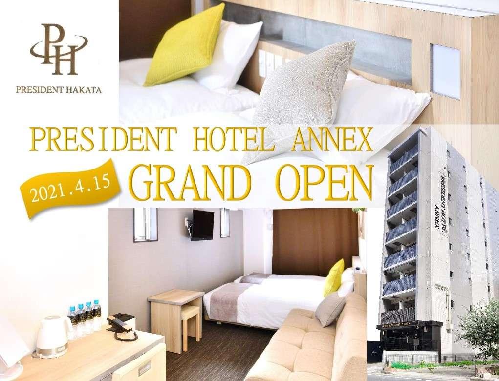 PRESIDENT HOTEL ANNEX 2021/4/15 GRAND OPEN!!