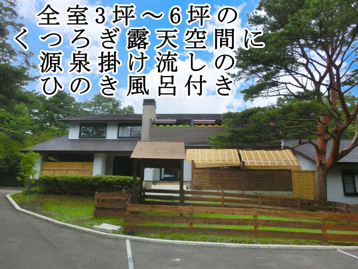 伏楽の館 那須湯本店