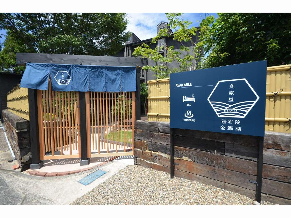 のれんの先に源泉かけ流し温泉が!駐車場は裏に6台無料です。(先着順・予約不可)