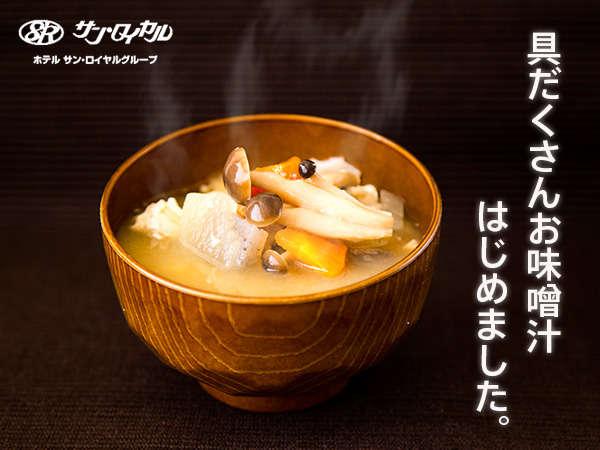 【朝食一例】具だくさんお味噌汁始めました!