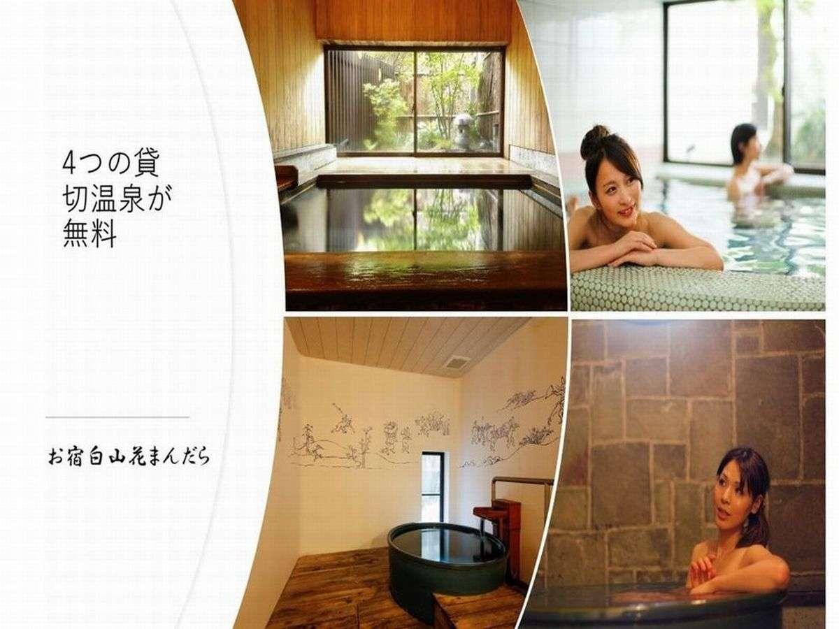4つの貸切温泉が無料です。外湯と一緒にお楽しみください。
