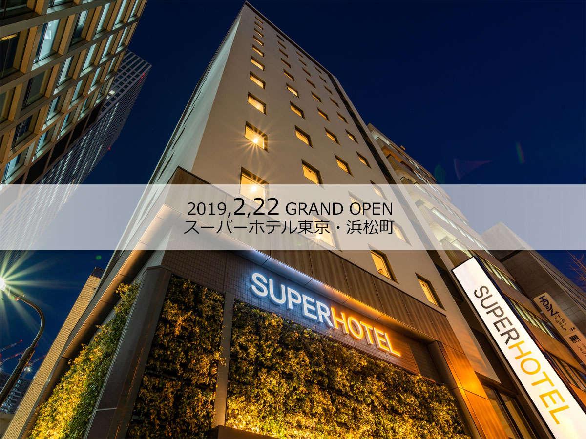 2019年2月22日グランドオープン*スーパーホテル東京・浜松町