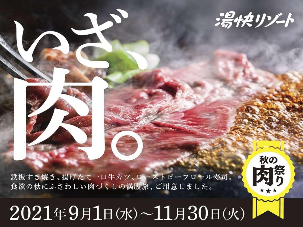秋の肉祭り