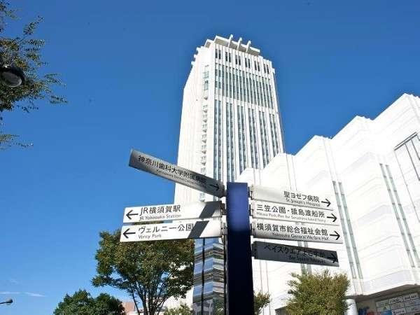 白くそびえ立つ横須賀のランドマークホテル