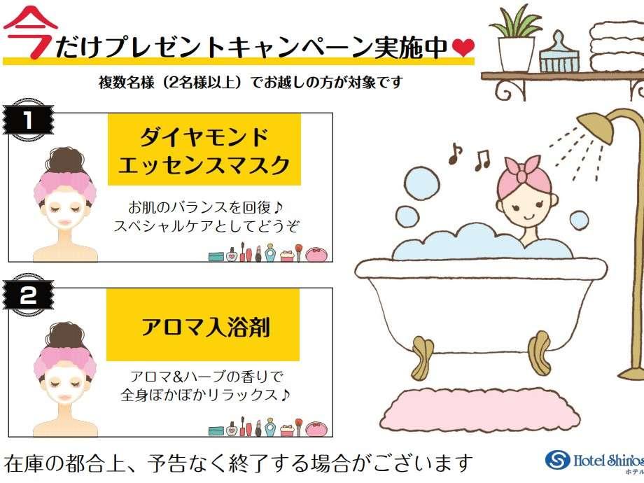6月キャンペーン★複数名利用のお客様にパックと入浴剤プレゼント★