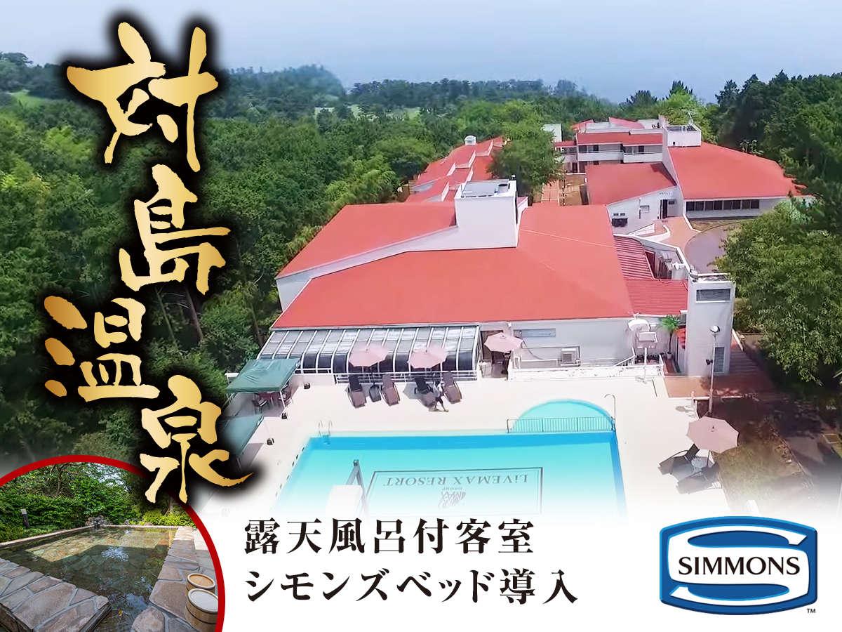 広大な敷地には自家源泉露天風呂、プール、テニスコート等がお愉しみいただけます