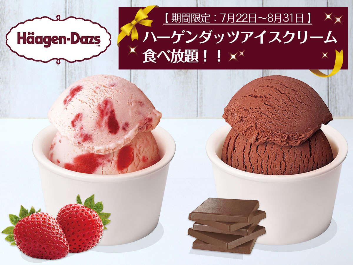 夏のファミリーバイキング(7/22~8/31)/ハーゲンダッツアイスクリームが夕食バイキングに登場!