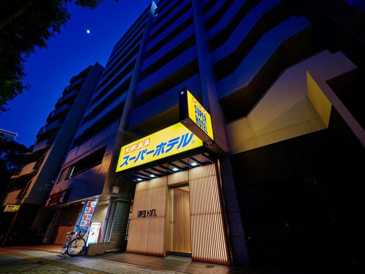 スーパーホテル大阪・天王寺 天然温泉 天下取りの湯