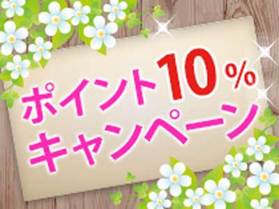 ◆じゃらん限定ポイントアップ♪◆【ポイント10%プラン】ゲットのチェンスですよ(^_^)/