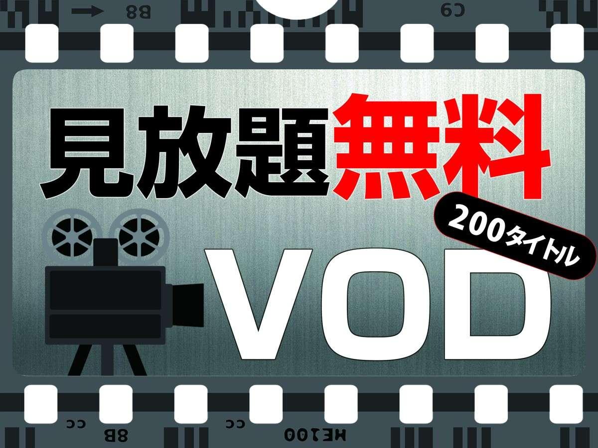 200タイトル以上の映画やアニメが見放題!VOD視聴が無料です。(タイトルは月替わり)