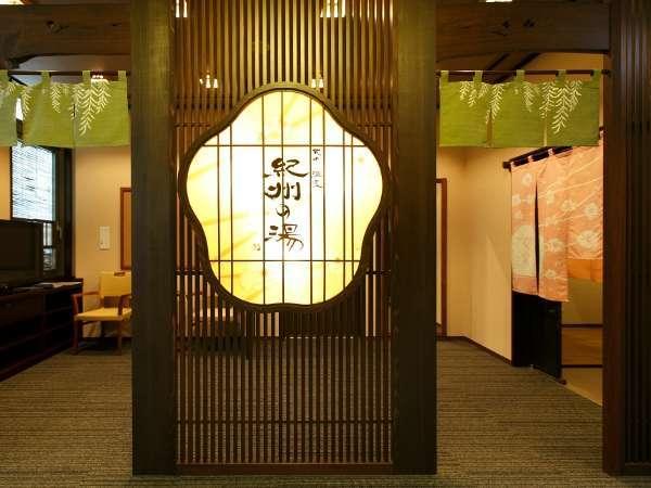 ◆2F大浴場入口(営業時間15:00~翌10:00)