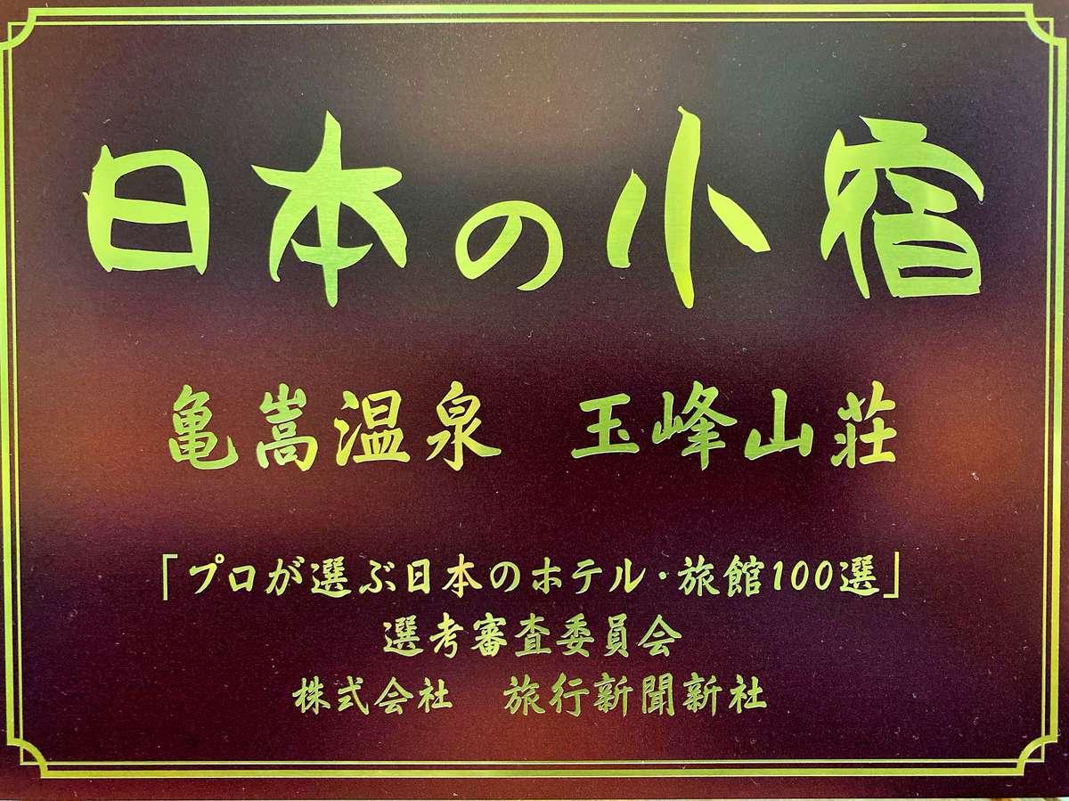 プロが選ぶ日本のホテル・旅館100選選考審査委員特別賞「日本の小宿」