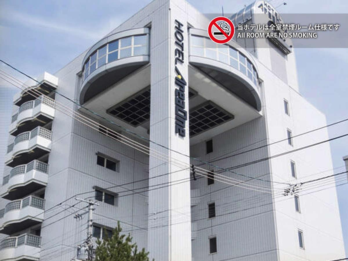 【エリアワン帯広】全室禁煙