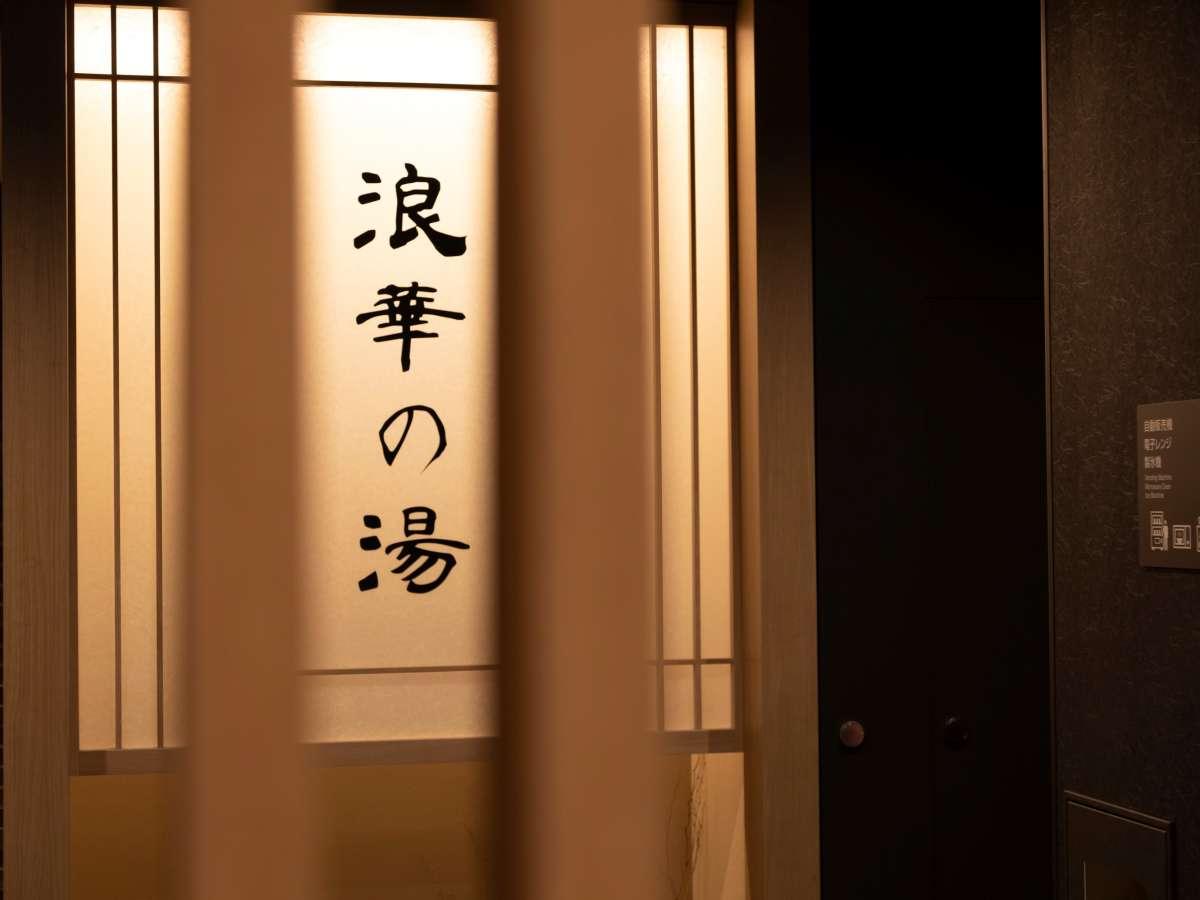 ■浪華の湯■営業時間15:00~翌朝10:00 ☆サウナのみ深夜01:00~05:00まで停止致します。