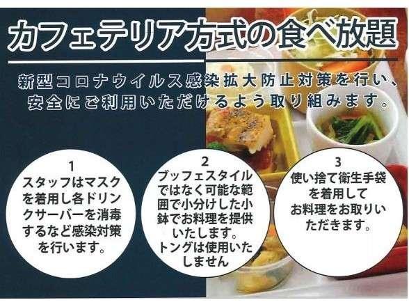 ご朝食はカフェテリア方式でのご提供(食べ放題!)