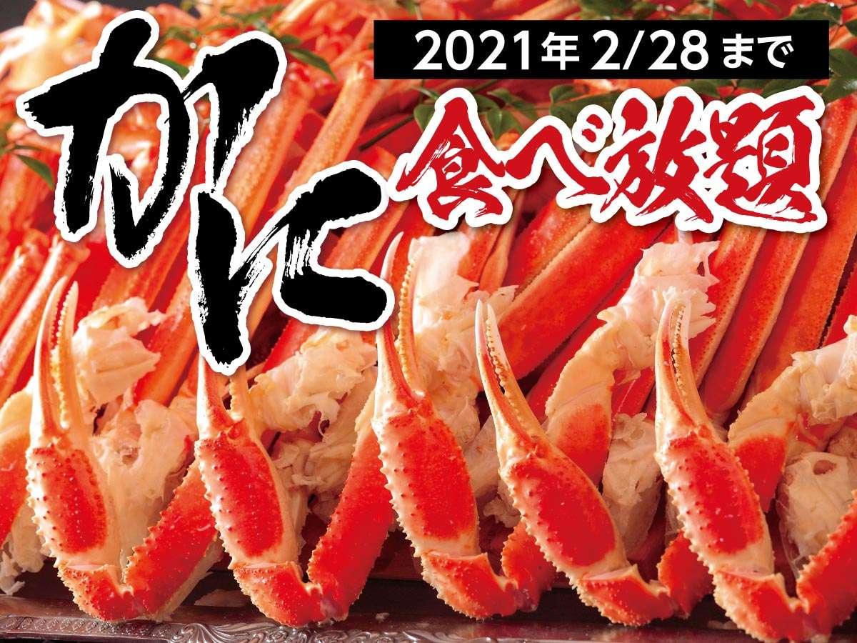 ★冬フェア★【かに食べ放題】~2/28まで ※紅ずわい蟹またはトゲずわい蟹の脚と爪のみの提供です。