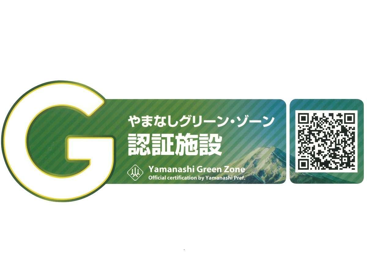 【感染症予防対策】山梨グリーンゾーン認証を取得