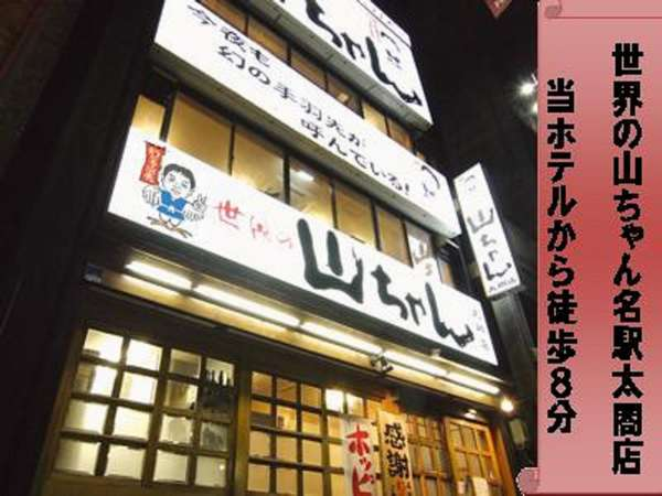 世界の山ちゃん名駅太閤店(手羽先)_徒歩約8分