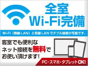 全館Wi-Fi無料サービス導入!